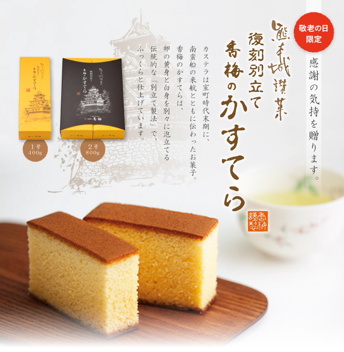 菓子 香 お 梅 の お菓子の香梅 熊本城香梅庵